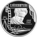 2 рубля 1998 г. С.М. Эйзенштейн (портрет), серебро, пруф