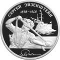 2 рубля 1998 г.С.М. Эйзенштейн (Потемкин), серебро, пруф