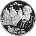 2 рубля 1998 г. В.М.Васнецов (Три богатыря), серебро, пруф.