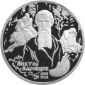 2 рубля 1998 г. В.М.Васнецов (Аленушка), серебро, пруф