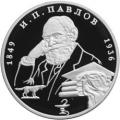 2 рубля 1999 г. И.П. Павлов (Портрет), серебро, пруф