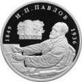 2 рубля 1999 г. И.П. Павлов (Башня молчания), серебро, пруф