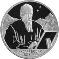 2 рубля 1999 г. Н.К. Рерих (Портрет), серебро, пруф