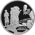 2 рубля 1999 г. Н.К. Рерих (Дела человеческие), серебро, пруф.