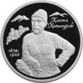 2 рубля 1999 г. К.Л. Хетагуров, серебро, пруф