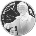 2 рубля 1999 г. К.П. Брюллов (Портрет), серебро, пруф.
