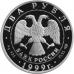 2 рубля 1999 г. К.П. Брюллов (Гибель Помпеи), серебро, пруф.