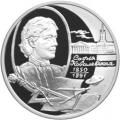 2 рубля 2000 г. С.В. Ковалевская, серебро, пруф
