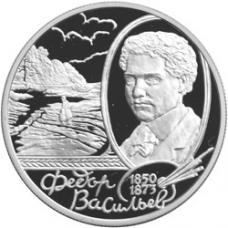 2 рубля 2000 г. Ф.А. Васильев, серебро, пруф