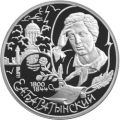 2 рубля 2000 г. Е.А. Баратынский, серебро, пруф