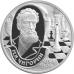 2 рубля 2000 г. М.И. Чигорин, серебро, пруф.