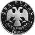 2 рубля 2001 г. В.И. Даль, серебро, пруф