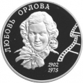2 рубля 2002 г. Л.П. Орлова, серебро, пруф