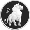 2 рубля 2002 г. Лев, серебро, пруф
