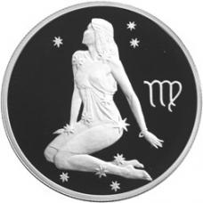 2 рубля 2002 г. Дева, серебро, пруф.