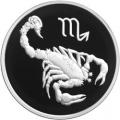 2 рубля 2002 г. Скорпион, серебро, пруф