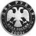 2 рубля 2002 г. Стрелец, серебро, пруф