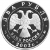 2 рубля 2002 г. Козерог, серебро, пруф