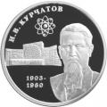 2 рубля 2003 г. И.В. Курчатов, серебро, пруф.