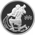 2 рубля 2003 г. Водолей, серебро, пруф