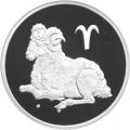 2 рубля 2003 г. Овен, серебро, пруф.