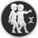 2 рубля 2003 г. Близнецы, серебро, пруф.