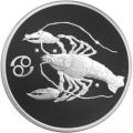 2 рубля 2003 г. Рак, серебро, пруф
