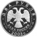 2 рубля 2003 г. Ф.И. Тютчев, серебро, пруф