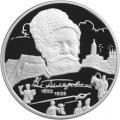 2 рубля 2003 г. В.А. Гиляровский, серебро, пруф