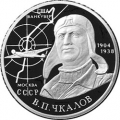 2 рубля 2004 г. В.П. Чкалов, серебро, пруф