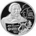 2 рубля 2004 г. М.И. Глинка, серебро, пруф.