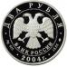 2 рубля 2004 г. С.Н. Рерих, серебро, пруф.