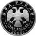 2 рубля 2005 г. Овен, серебро, пруф.