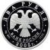2 рубля 2005 г. Телец, серебро, пруф