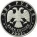 2 рубля 2005 г. Рак, серебро, пруф.