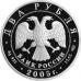 2 рубля 2005 г. М.А. Шолохов, серебро, пруф