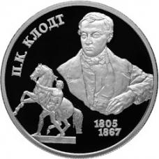 2 рубля 2005 г. П.К. Клодт, серебро, пруф