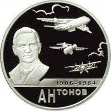 2 рубля 2006 г. О.К. Антонов, серебро, пруф