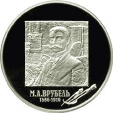 2 рубля 2006 г. М.А. Врубель, серебро, пруф