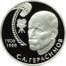 2 рубля 2006 г. С.А. Герасимов, серебро, пруф