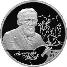2 рубля 2006 г. А.А. Иванов, серебро, пруф