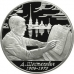 2 рубля 2006 г. Д.Д. Шостакович, серебро, пруф