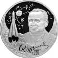 2 рубля 2007 г. С.П. Королев, серебро, пруф