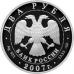 2 рубля 2007 г. В.М. Бехтерев, серебро, пруф