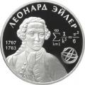 2 рубля 2007 г. Л. Эйлер, серебро, пруф