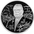 2 рубля 2007 г. В.П. Соловьев-Седой, серебро, пруф