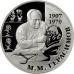Монета 2 рубля 2007 Герасимов М.М. (серебро, пруф)