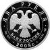2 рубля 2008 г. Л.Д. Ландау, серебро, пруф.