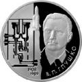 2 рубля 2008 г. В.П. Глушко, серебро, пруф.