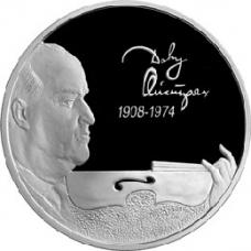 2 рубля 2008 г. Д.Ф. Ойстрах, серебро, пруф